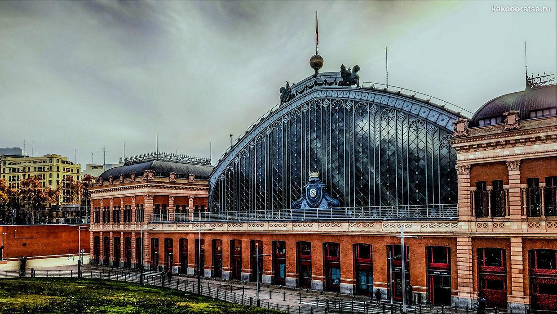 Мадрид Аточа вокзал
