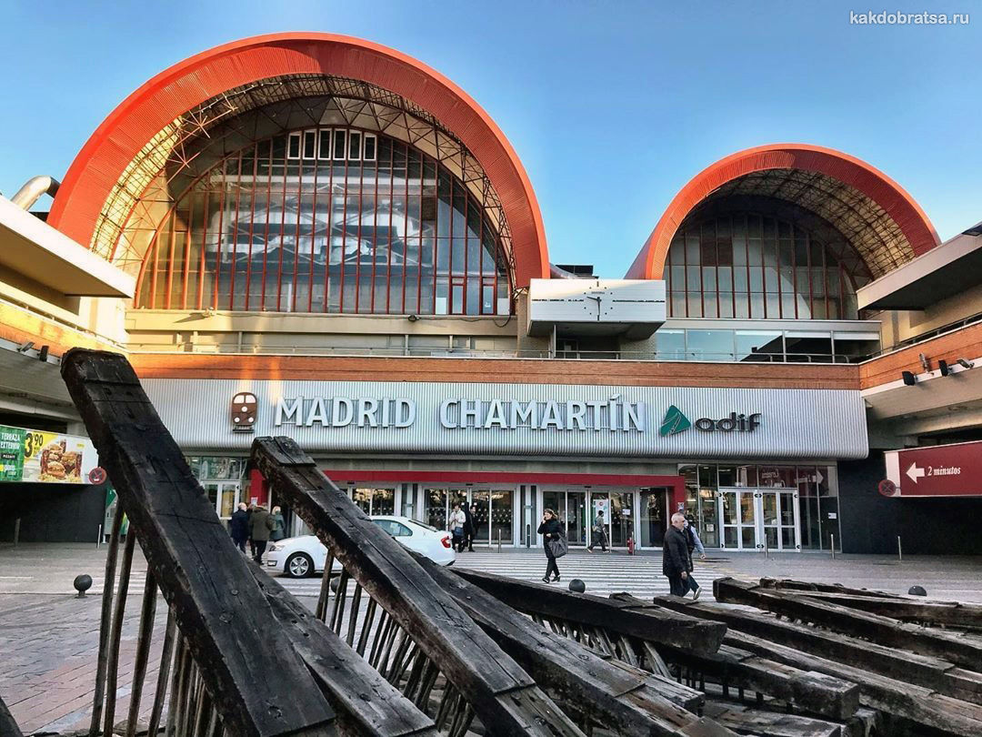 Мадрид Чамартин жд вокзал