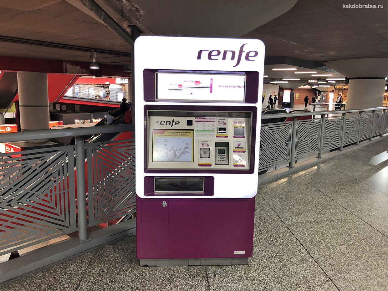 Мадрид вокзал как купить билеты
