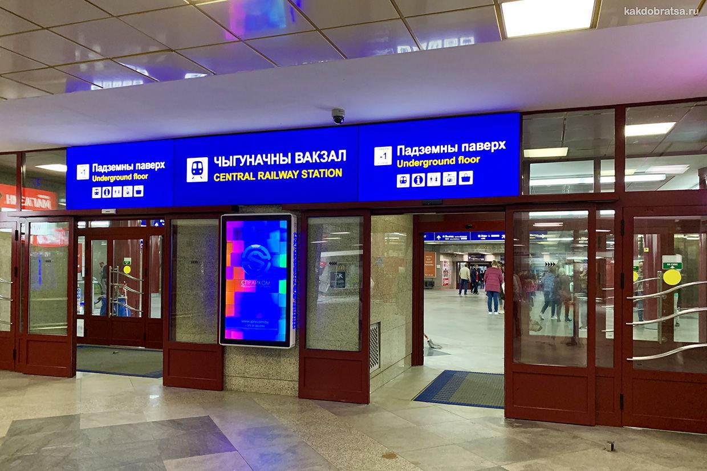Минск вокзал и выход к платформам