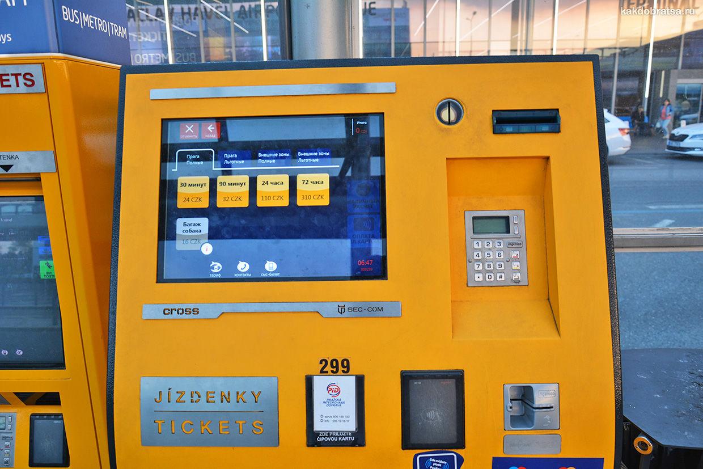 Прага автомат по продаже билетов на транспорт