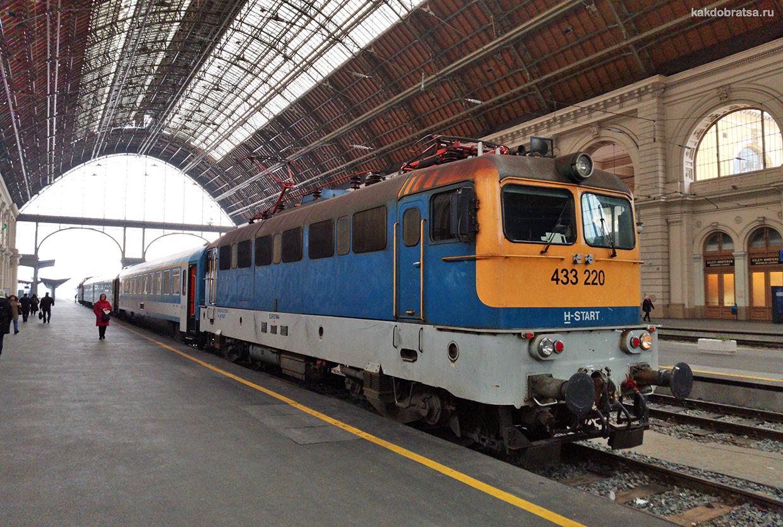 Поезд из Будапешта в Белград