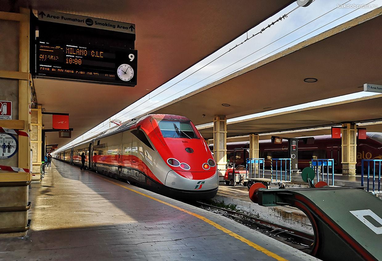 Поезд во Флоренции
