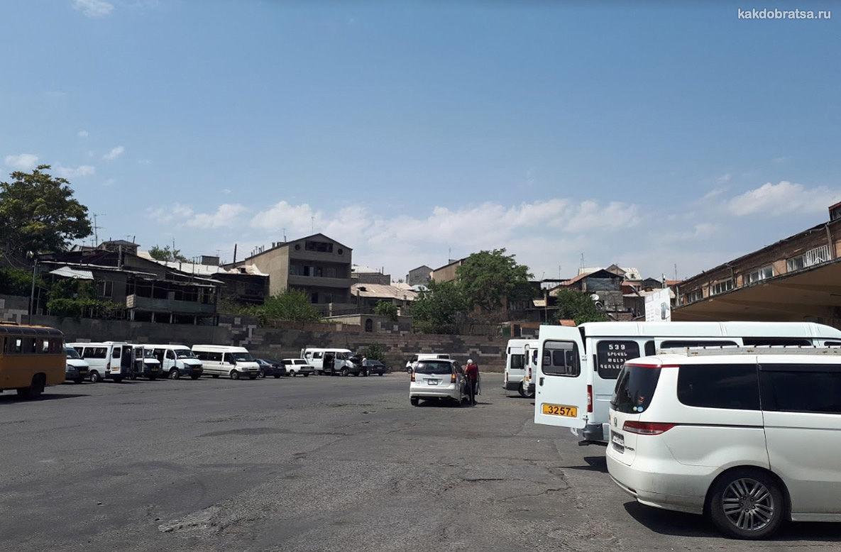 Ереван Автовокзал