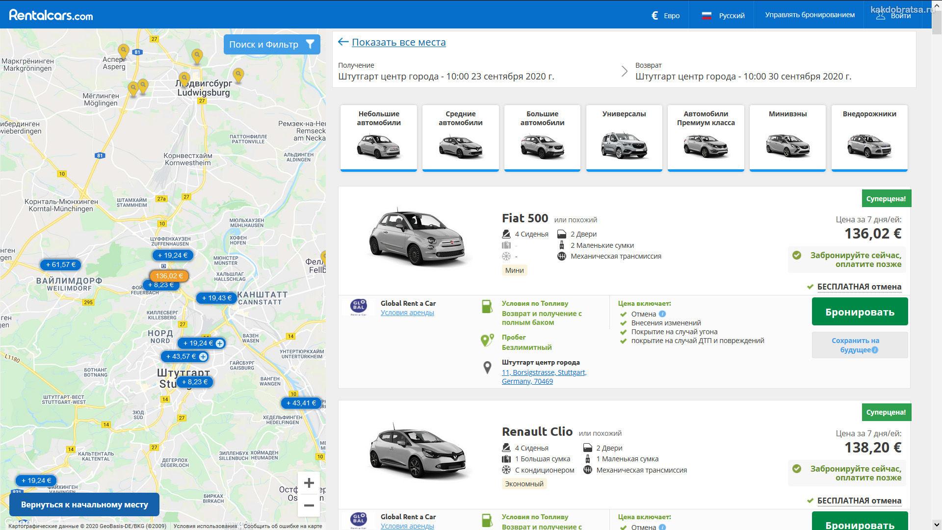 Аренда авто в Штутгарте дешево и цены