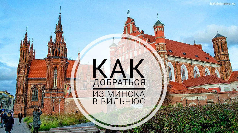 Как добраться из Минска в Вильнюс
