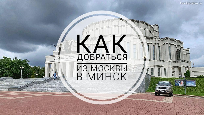 Как добраться из Москвы в Минск