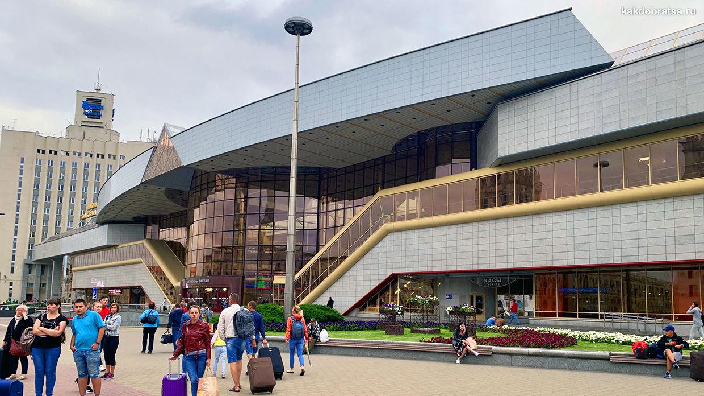 Центральный железнодорожный вокзал Минск-Пассажирский