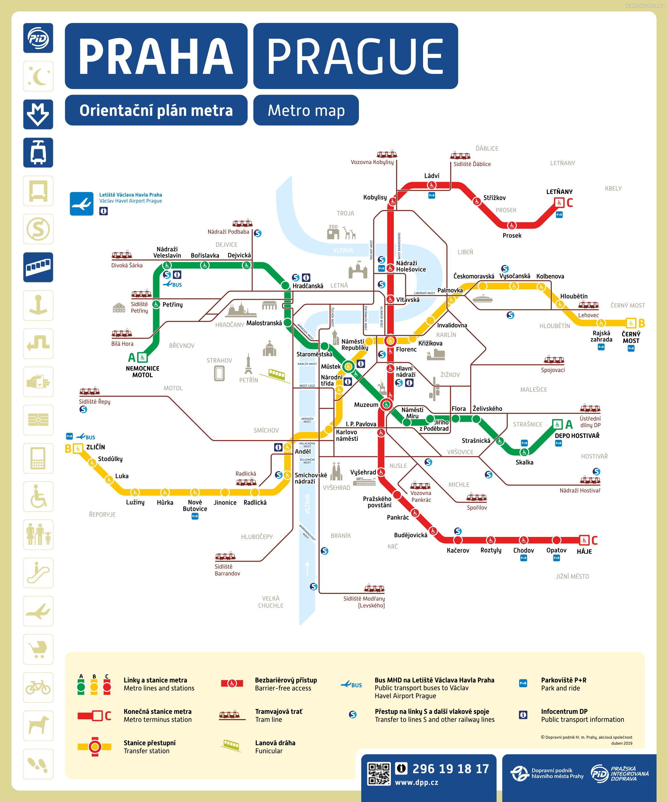 Карта схема метро Праги