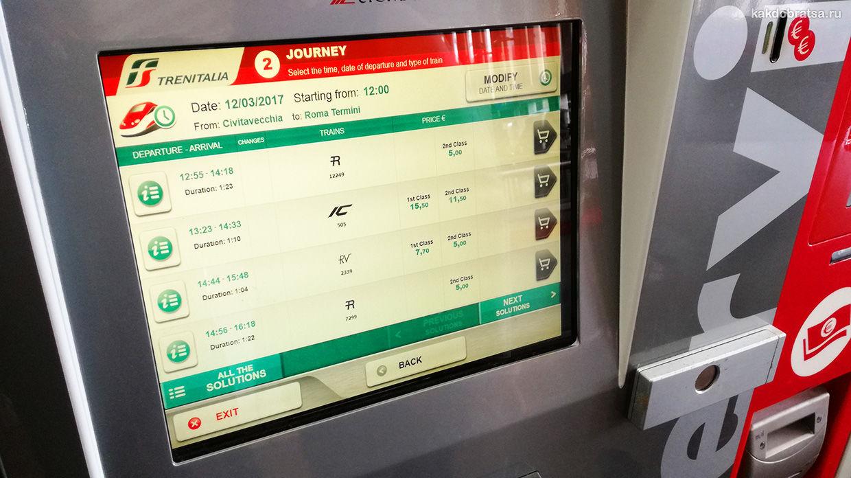 Как купить билет на поезд в Италии в автомате шаг 10
