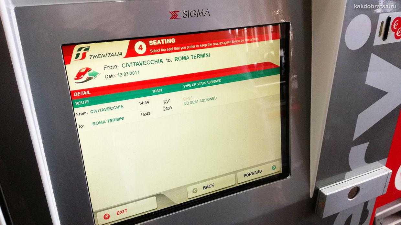 Как купить билет на поезд в Италии в автомате шаг 11