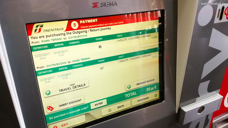 Как купить билет на поезд в Италии в автомате шаг 12