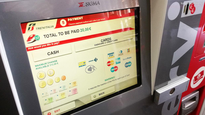 Как купить билет на поезд в Италии в автомате шаг 14