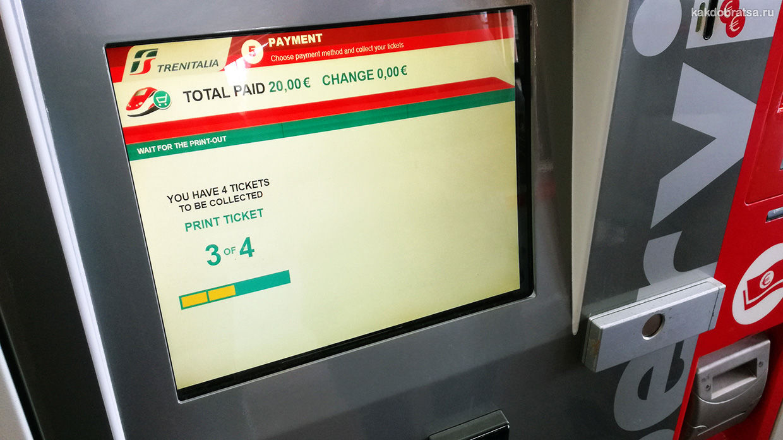 Как купить билет на поезд в Италии в автомате шаг 16