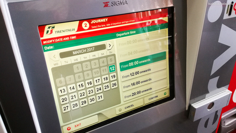 Как купить билет на поезд в Италии в автомате шаг 4
