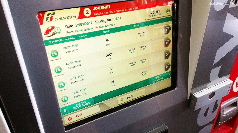 Как купить билет на поезд в Италии в автомате шаг 5