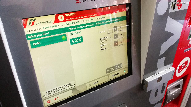 Как купить билет на поезд в Италии в автомате шаг 6