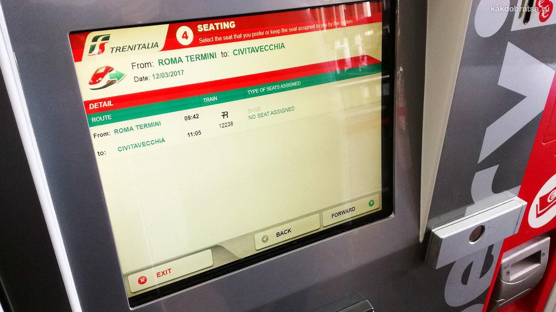 Как купить билет на поезд в Италии в автомате шаг 7