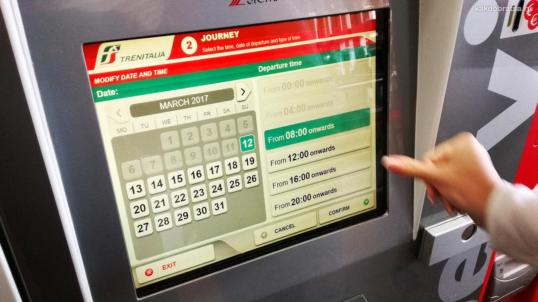 Как купить билет на поезд в Италии в автомате шаг 9