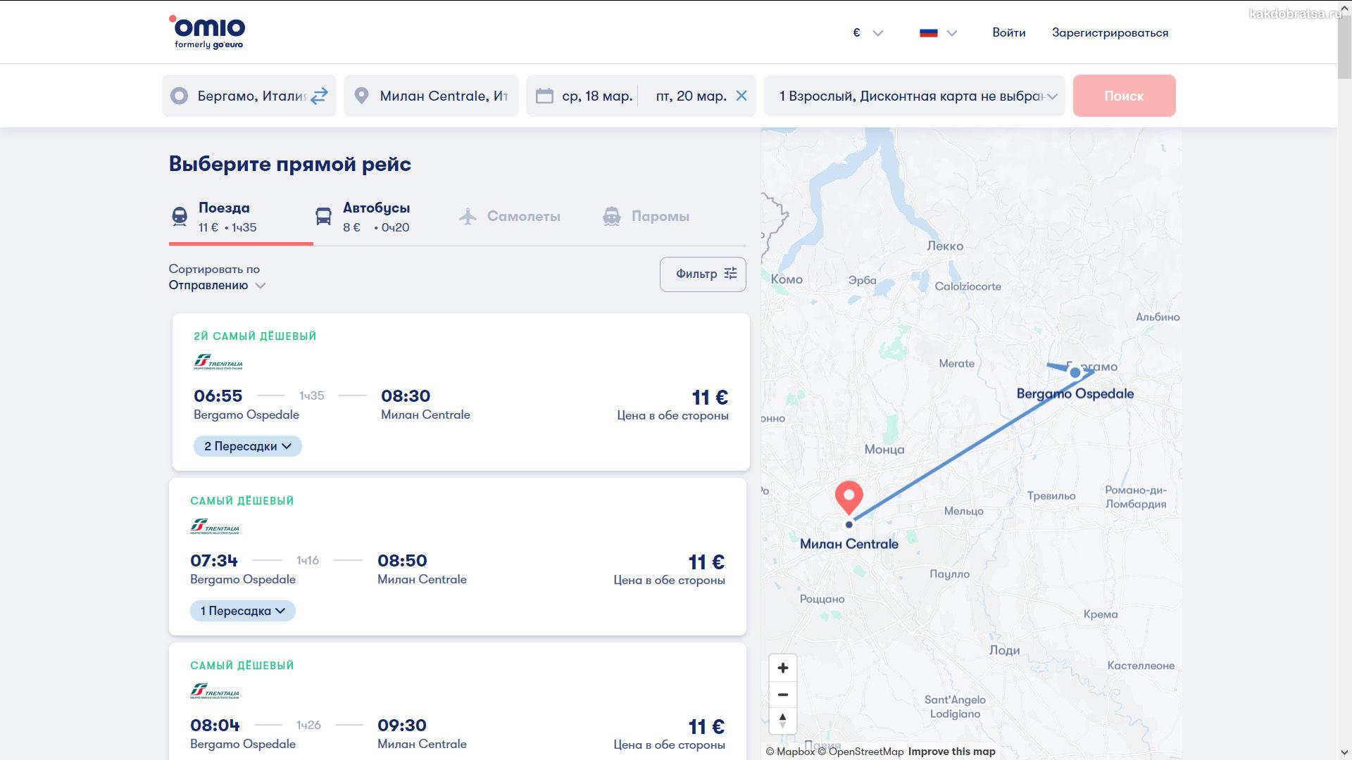 Покупка билетов на поезд в Италии на сайте Omio
