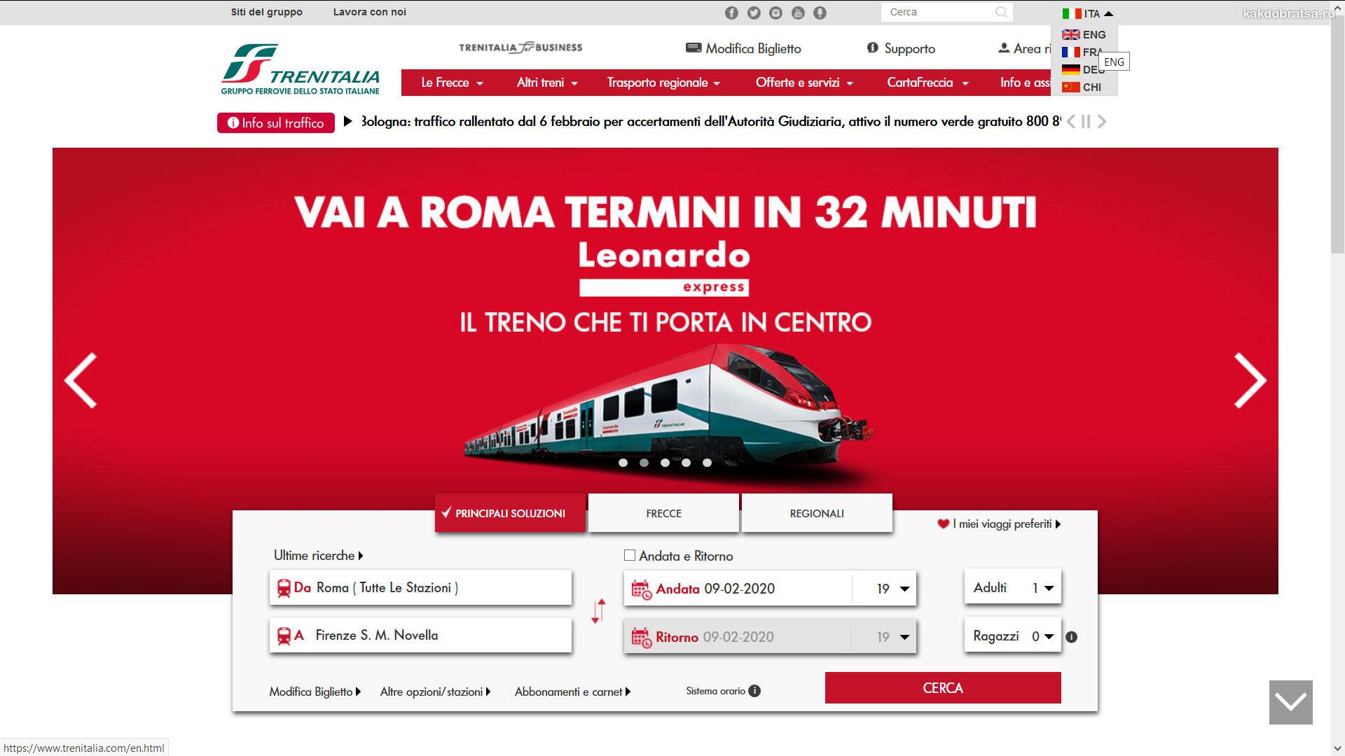 Как купить билет на поезд в Италии онлайн шаг 1