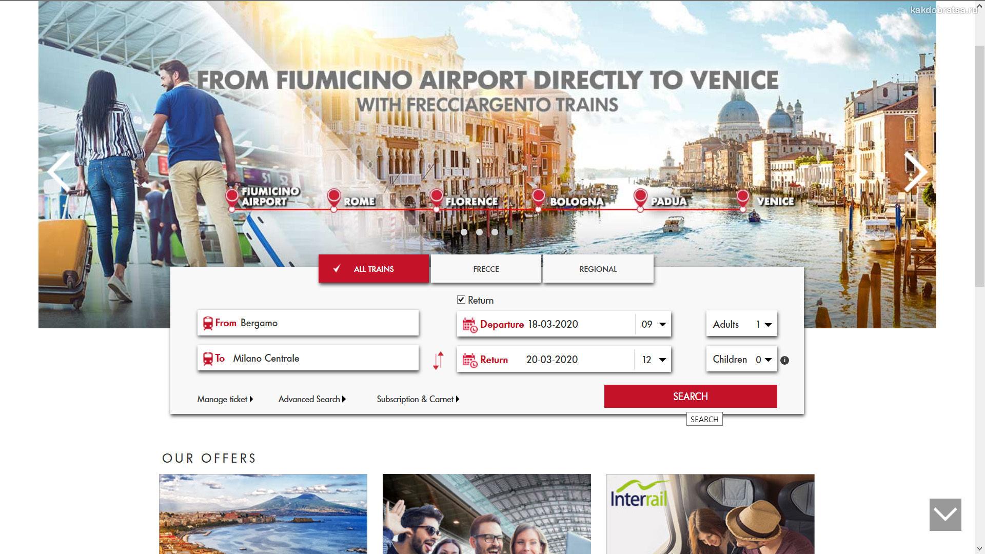 Как купить билет на поезд в Италии онлайн шаг 2
