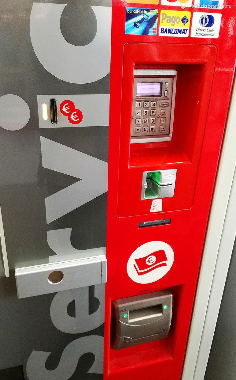 Автомат по продаже билетов на поезд в Италии