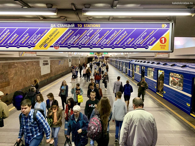 Метро Минска станция метро