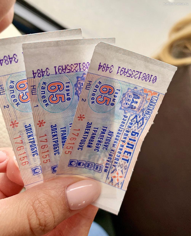 Метро Минска билеты и стоимость проезда