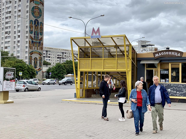 Метро Минска вход