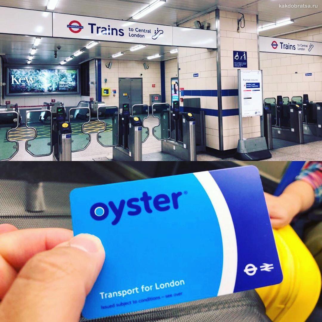 Как оплатить проезд в Лондоне стоимость билетов