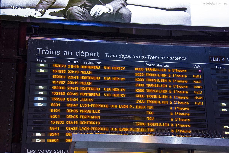 Париж расписание лионский вокзал