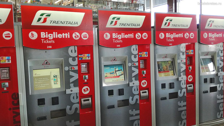 Автомат по продаже билетов на поезда в Италии