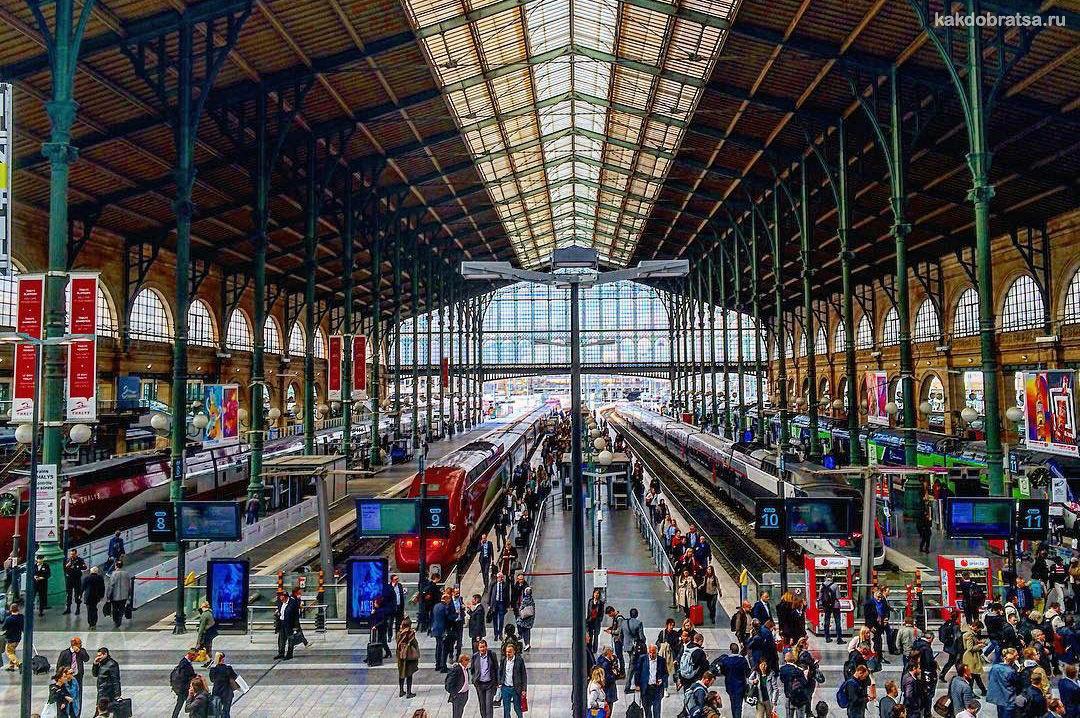 Железнодорожный вокзал Париж
