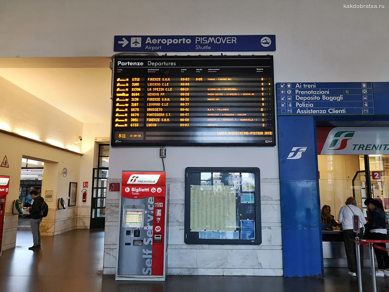 Расписание поездов на вокзале Пизы