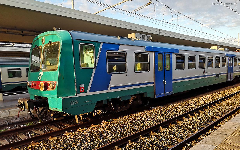 Поезд до Пизы