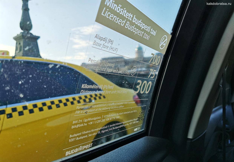 Цены и стоимость проезда на такси в Будапеште
