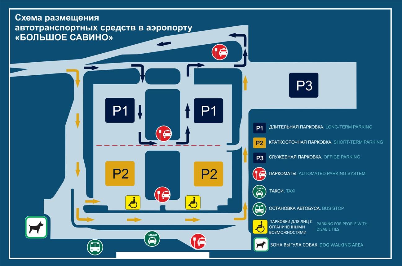 Пермь аэропорт карта схема