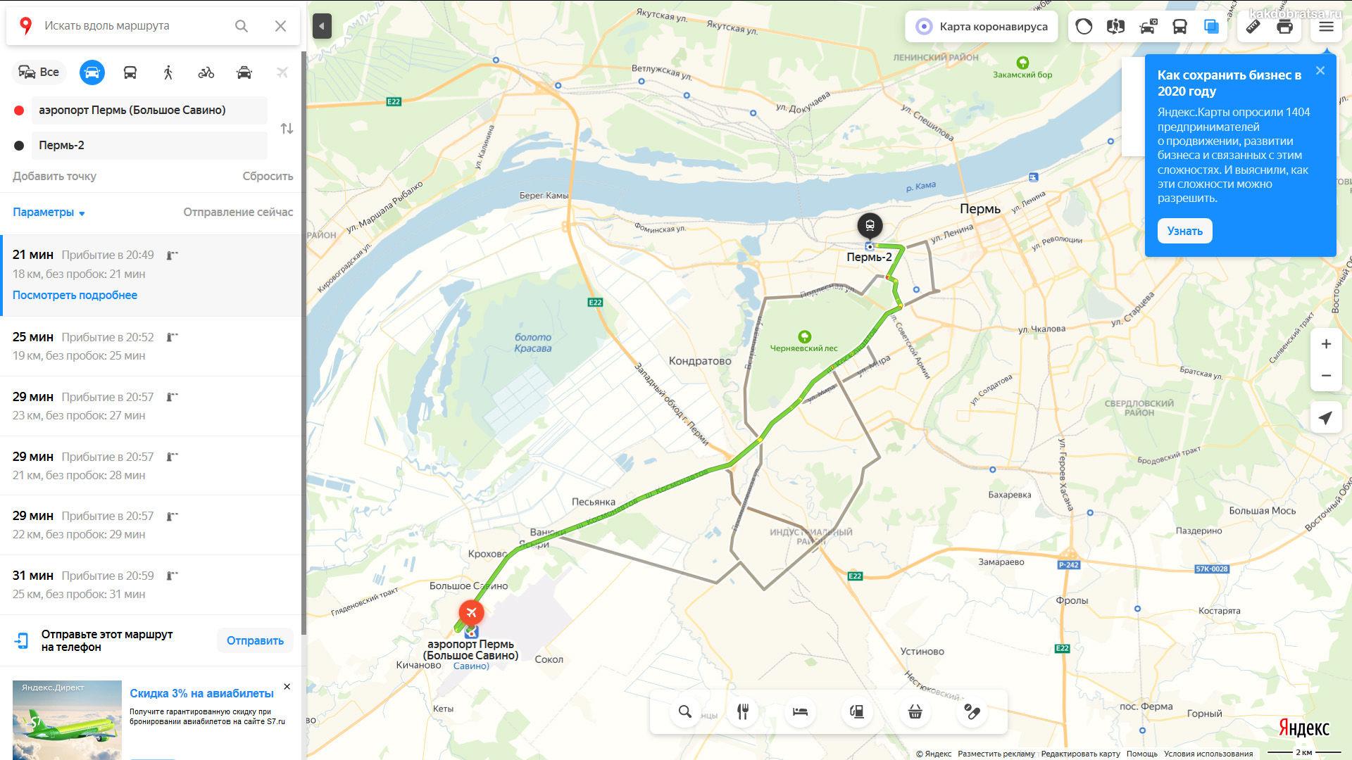Расположение аэропорта Перми и отметка на карте