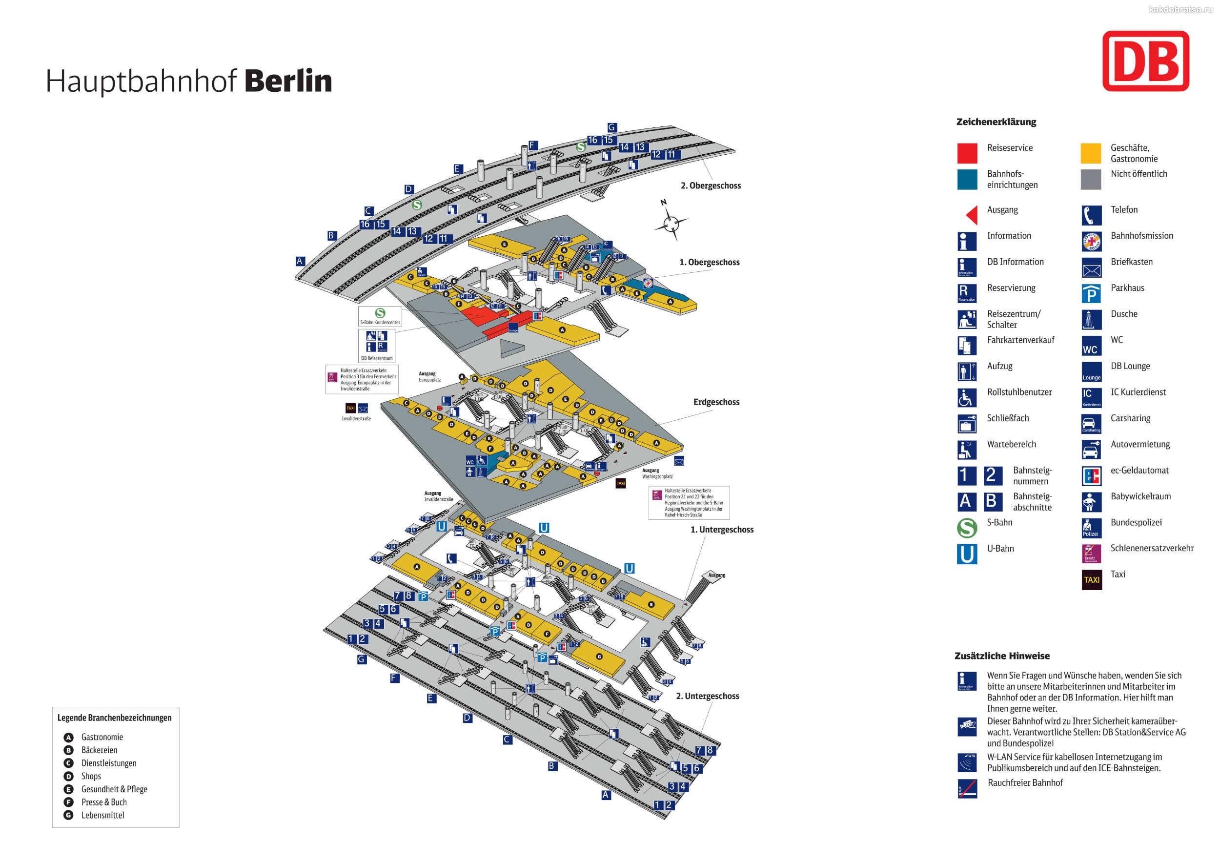 Главный вокзал в Берлине карте схема