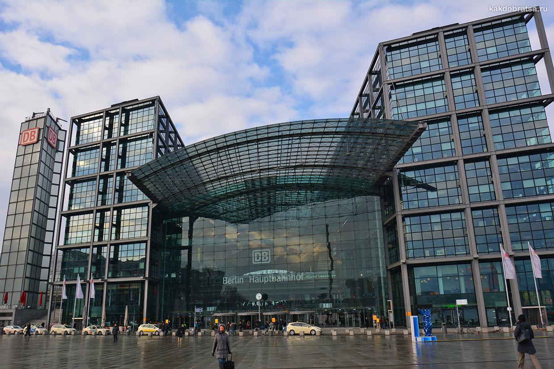 Центральный жд вокзал Берлина