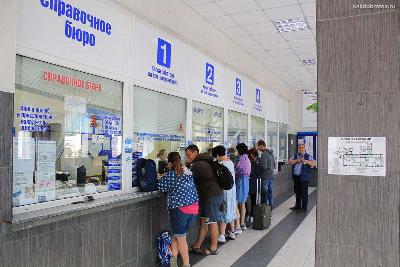 Автовокзал Симферополь Центральный продажа билетов