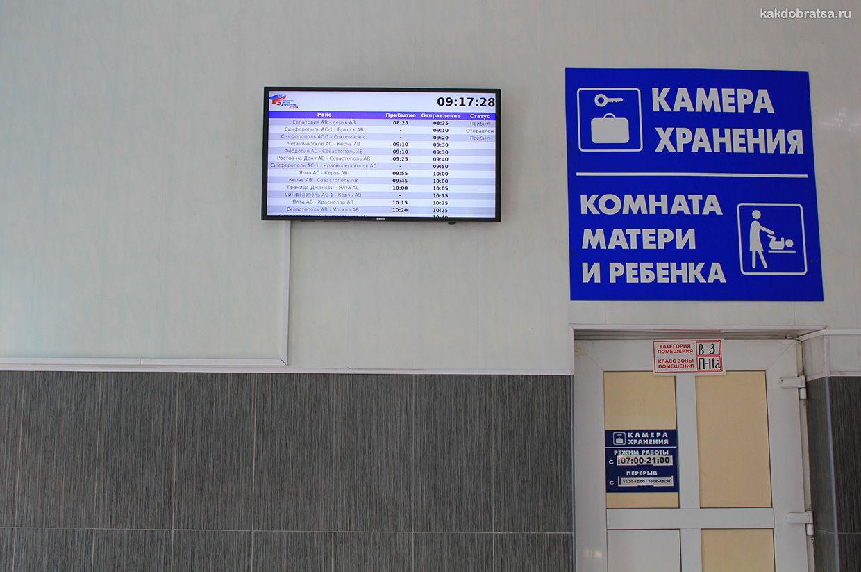 Автовокзал Симферополь камера хранения