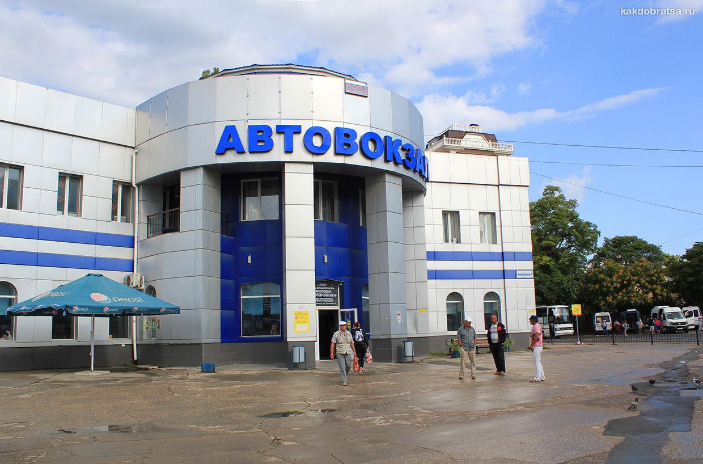 Автовокзал Симферополь Главный