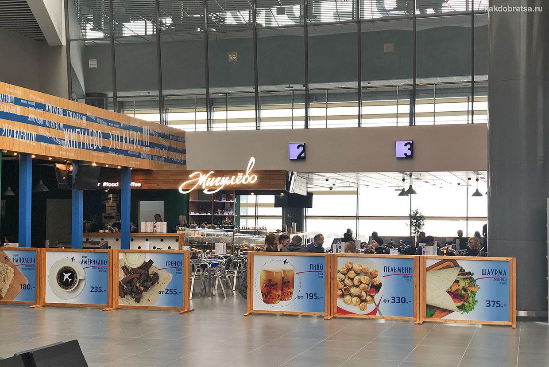 Пермь аэропорт где поесть и ресторан
