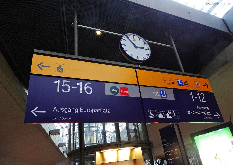 Платформы на вокзале Берлина