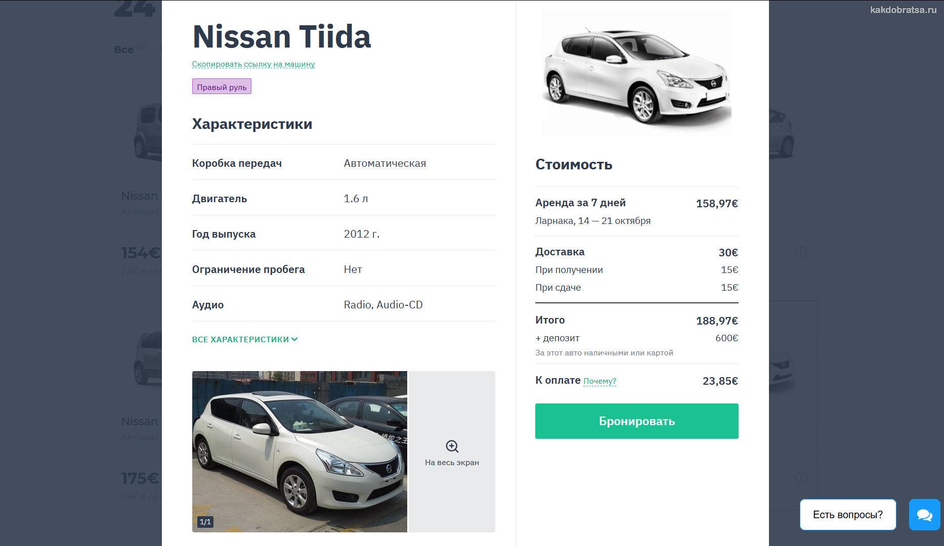 Аренда авто в Ларнаке дешево без залога