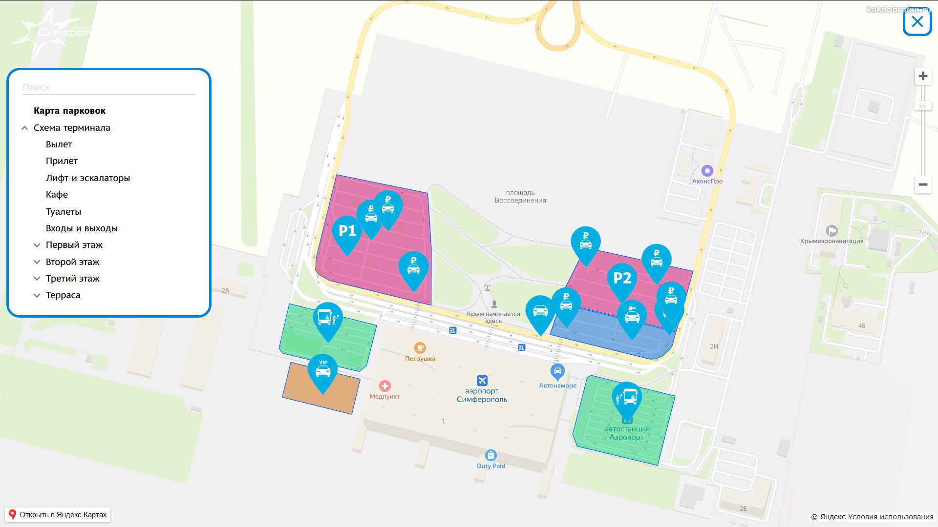 Аэропорт Симферополь карта парковок