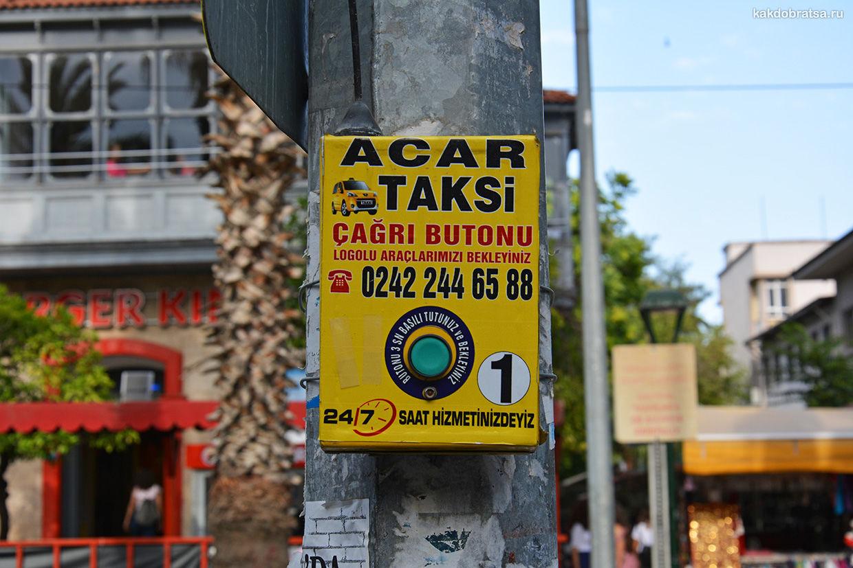 Такси в Анталии как заказать и стоимость