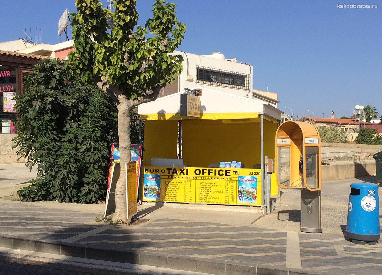 Такси трансфер на Кипре из аэропорта цена как заказать